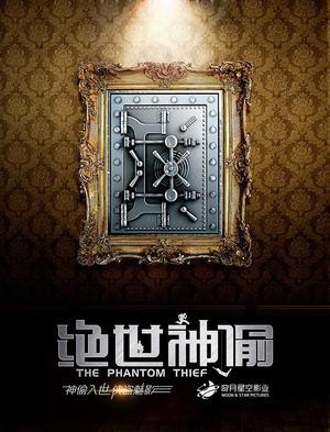 絕世神偷(動作片)