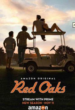 紅橡樹第二季