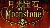 月光寶石第一季