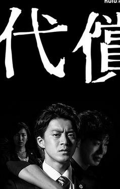 代價(日韓劇)