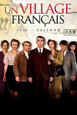 法蘭西小鎮第五季(歐美劇)
