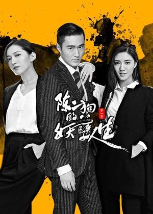 陳二狗的妖孽人生2