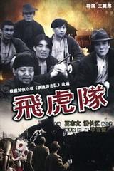 飛虎隊(戰爭片)