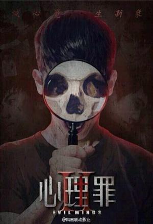 心理罪2(大陸劇)