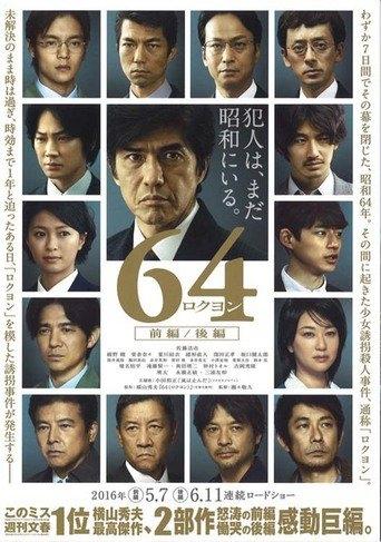 昭和64年 前篇(劇情片)