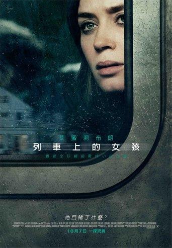 火車上的女孩