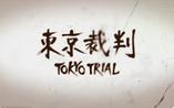 東京審判日劇(日韓劇)
