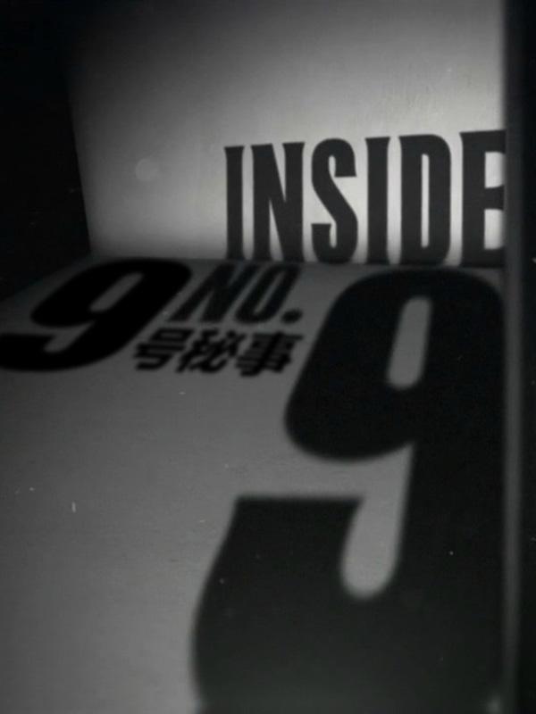 9號秘事第三季(歐美劇)