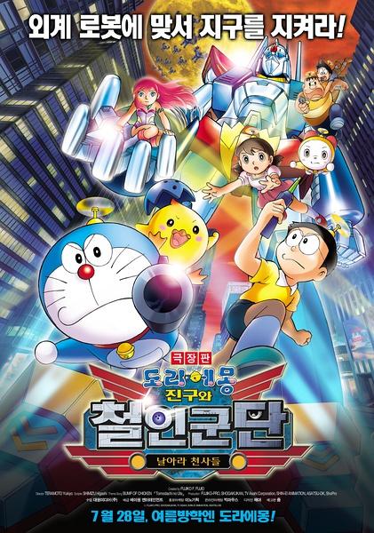 點擊播放《哆啦A夢劇場版:新大雄與鐵人兵團》