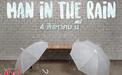 雨中的男子