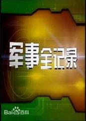 軍事全紀錄2017(綜藝)