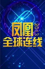 鳳凰全球連線2017(綜藝)