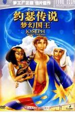 約瑟傳奇:夢幻國王