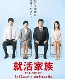 求職家族(日韓劇)