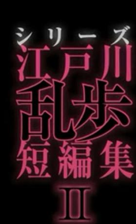 江戶川亂步短篇集2(日韓劇)