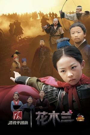 小戲骨:花木蘭(大陸劇)