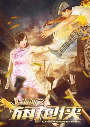上海灘之旗袍俠