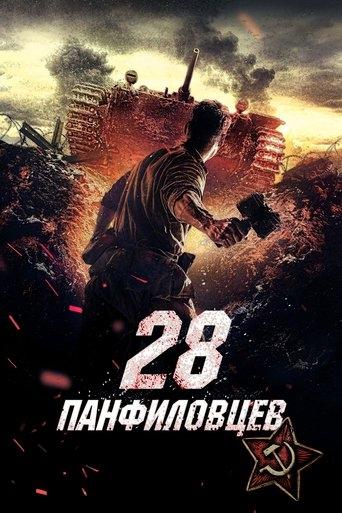 潘菲洛夫28勇士(戰爭片)
