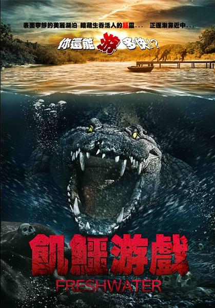 淡水湖驚魂(恐怖片)