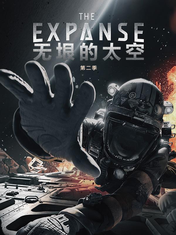 無垠的太空第二季(歐美劇)