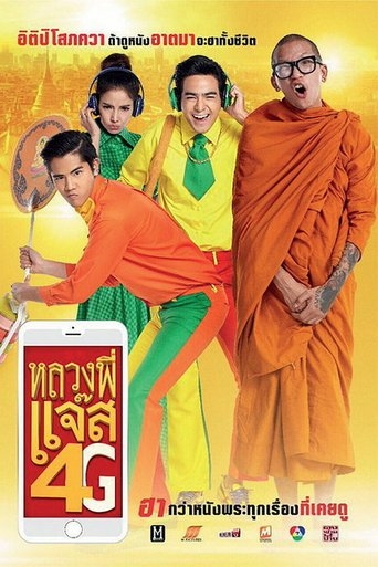 4G僧侶(喜劇片)