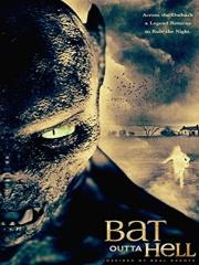 地獄裏的蝙蝠