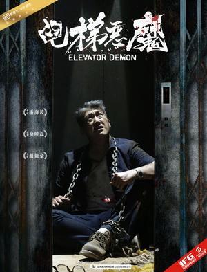 電梯惡魔(劇情片)