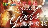 澳洲女孩第一季(歐美劇)