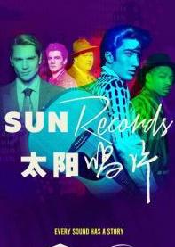 太陽唱片第一季