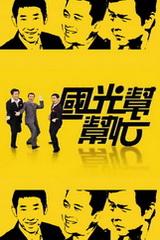 國光幫幫忙2017(綜藝)