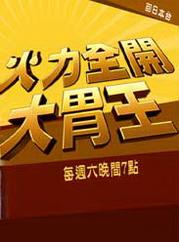 火力全開大胃王2017(綜藝)