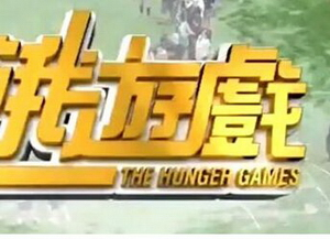 饑餓遊戲2017