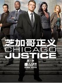 芝加哥律政第一季(歐美劇)