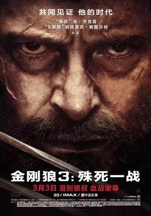 金剛狼3:殊死一戰(動作片)