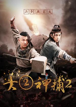大二神捕2(劇情片)