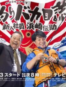 釣魚迷日記:新入社員浜崎傳助