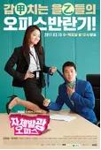 自體發光辦公室(日韓劇)