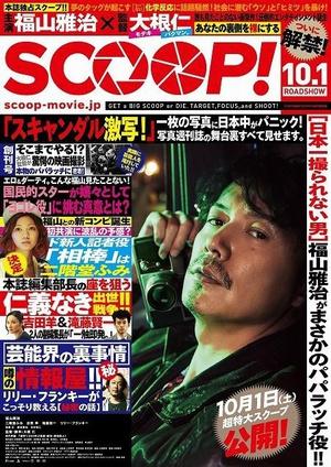 獨家新聞 SCOOP!(劇情片)