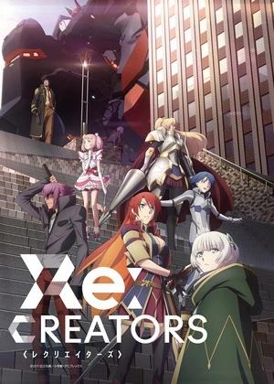 Re:CREATORS(動漫)