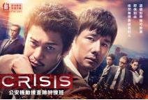 CRISIS公安機動搜查隊特搜班(日韓劇)