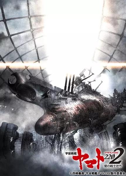 宇宙戰艦大和號2202 愛的戰士們第一章