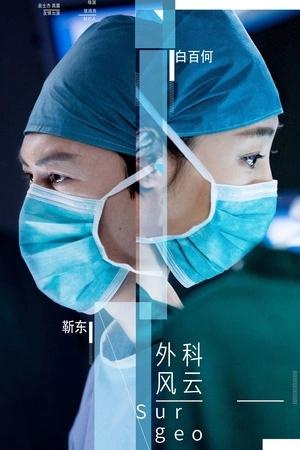 外科風雲(內地劇)