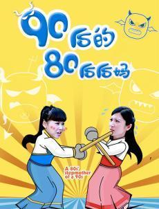 90後的80後後媽(喜劇片)