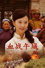 血戰午城(戰爭片)