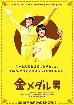 金牌男人(劇情片)
