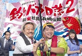 釣魚迷日記新社員浜崎傳助第二季(日韓劇)