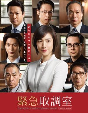 緊急審訊室2(日韓劇)