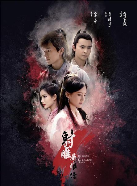 射雕英雄傳2017[粵語](大陸劇)