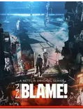 BLAME!(動漫)