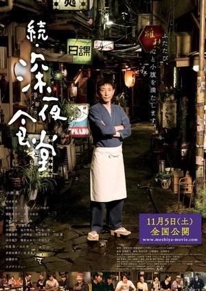 深夜食堂電影版2(劇情片)